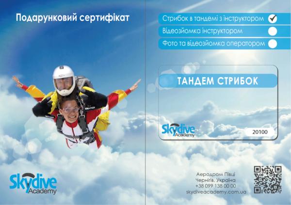 Подарочный сертификат на тандем-прыжок в Чернигове