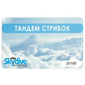 Certificate for a parachute jump in Chernihiv and Kyiv