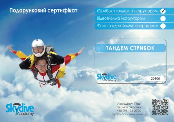 Сертификат на прыжок с парашютом в Чернигове и Киеве