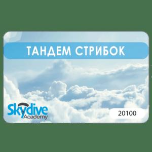 Сертификат на прыжок с парашютом в Чернигове и Киеве - Skydive Academy