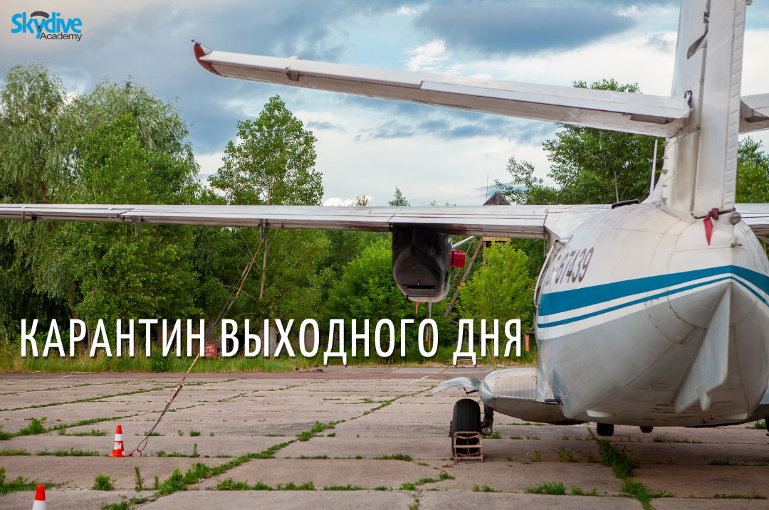 Стрибок з парашутом в Чернігові і Києві - Skydive Academy